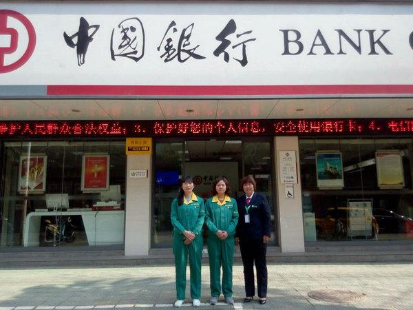 進賢中國銀行